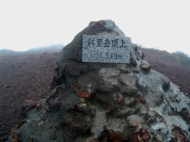 080829斜里岳山頂 044.ajpg.jpg