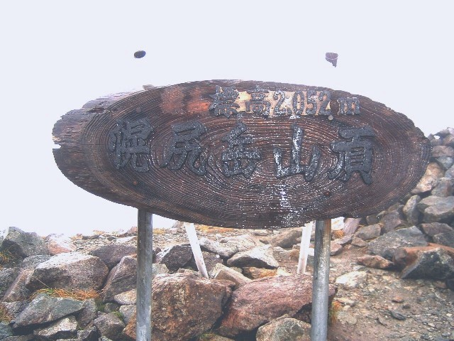 080903幌尻山頂002a.jpg